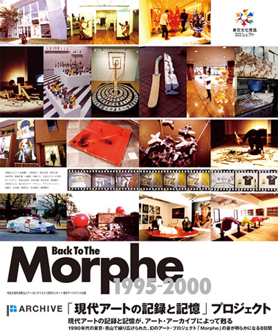 Back to the Morphe 1995-2000 「現代アートの記録と記憶」プロジェクト