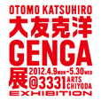OTOMO KATSUHIRO GENGA (Original Drawing) EXHIBITION