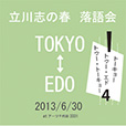 TOKYOEDO4