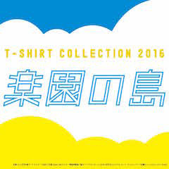 【A/A gallery 第45回企画展】 T-shirt collection 2016 「楽園の島」
