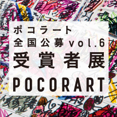 POCORART National Open Call Vol.6 Awards Exhibition