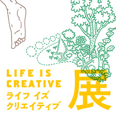 LIFE IS CREATIVE展 オープニングトーク&レセプションパーティー