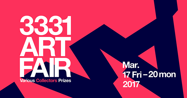 3331 Art Fair 2017 ‒Various Collectors Prizes-