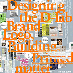 Designing the D-lab Brand - Logo, Building, Printed matter