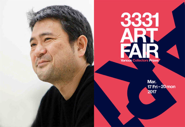 3331 Art Fair 2017-Various Collectors Prizes-ディレクターツアー