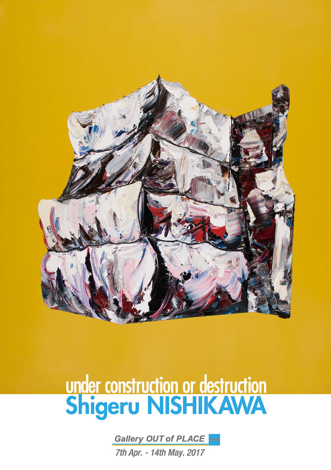 西川茂「under construction or destruction」