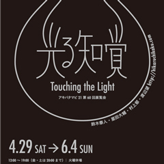 光る知覚  --Touching the Light--