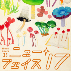 Book Scape 35 「ニューフェイス'17」