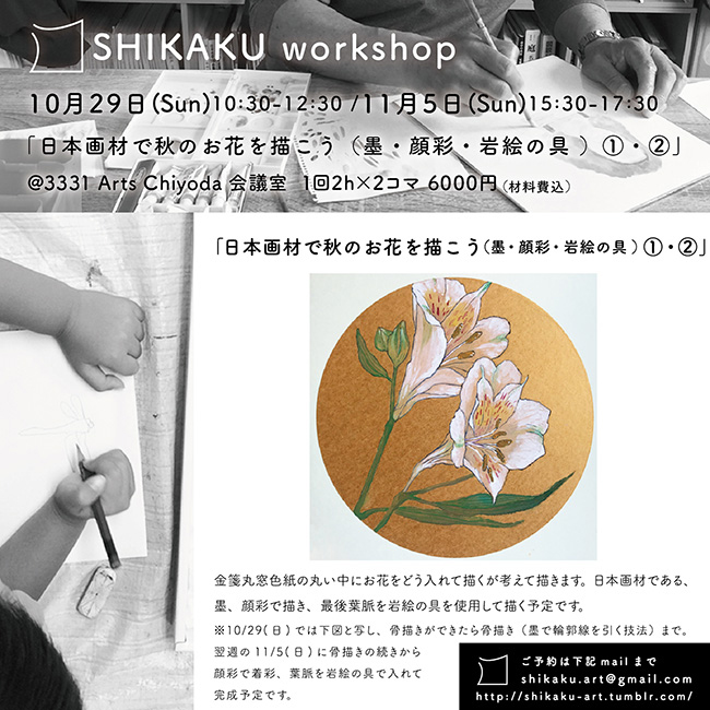 Shikaku Workshop