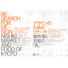 Research for Design: Nishiki market and food of Kyoto