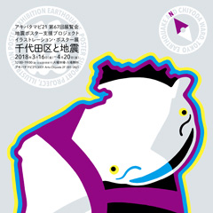 Earthquake, Poster Support Project, Illustration Poster Exhibition: Earthquake and Chiyoda Ward, Tokyo