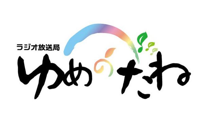 209:ゆめのたね放送局東京スタジオ