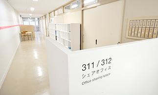 311:シェアオフィス