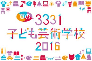 夏の3331こども芸術学校2016