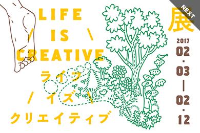 LIFE IS CREATIVE展
