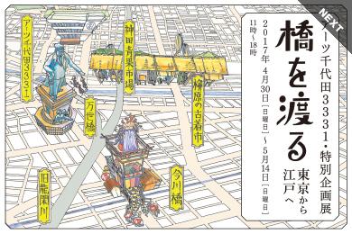 アーツ千代田 3331特別企画展「橋を渡る〜東京から江戸へ〜」