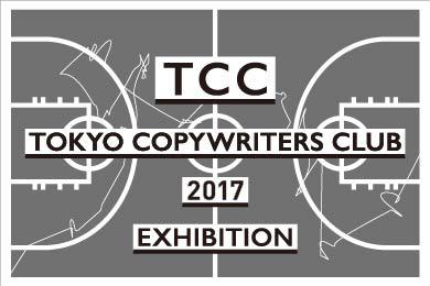 TCC広告賞展2017