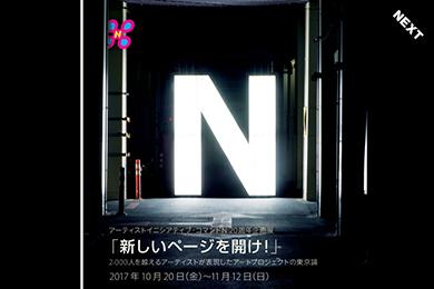 アーティストイニシアティブ コマンドN 20周年企画展 「新しいページを開け!」 2,000人を越えるアーティストが表現したアートプロジェクトの東京論
