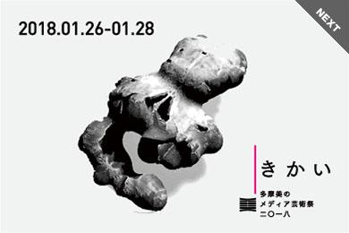 「きかい」多摩美のメディア芸術祭 2018