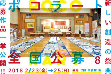 ポコラート全国公募vol.8 応募作品一挙公開!!