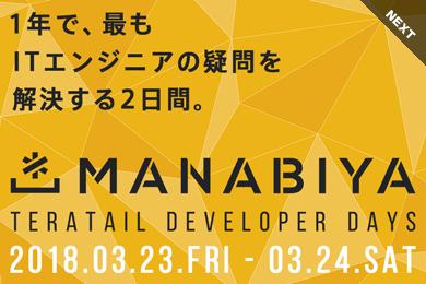 MANABIYA -teratail Developer Days-
