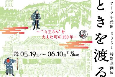 アーツ千代田 3331 特別企画展 「ときを渡る〜