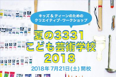 夏の3331こども芸術学校2018〜キッズ&ティーンのためのクリエティブ・ワークショップ〜