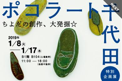 特別企画展 「ポコラート千代田」 ちよだの創作、大発掘☆
