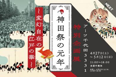 アーツ千代田 3331特別企画展 神田祭の元年〜変幻自在の江戸の華〜