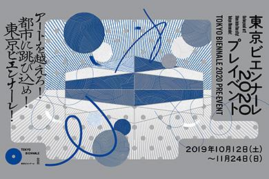 東京ビエンナーレ2020 プレイベント