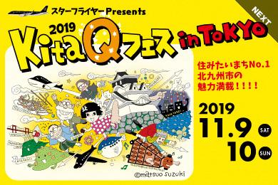 KitaQフェス in TOKYO 2019