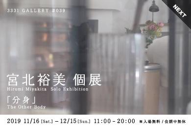 3331 GALLERY #039  3331 ART FAIR recommended artists 宮北裕美 個展「分身」