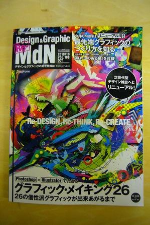 MdN表紙.JPG