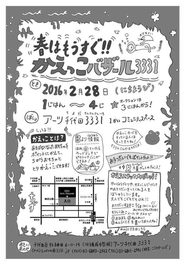 20160210_かえっこチラシA5.jpg