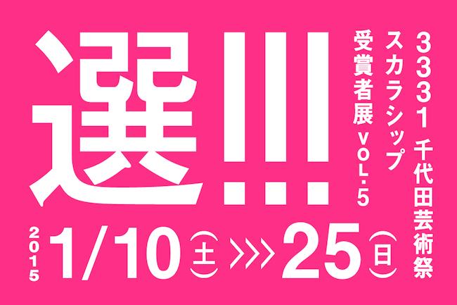 千代芸_スカラシップ_press1106S.jpg