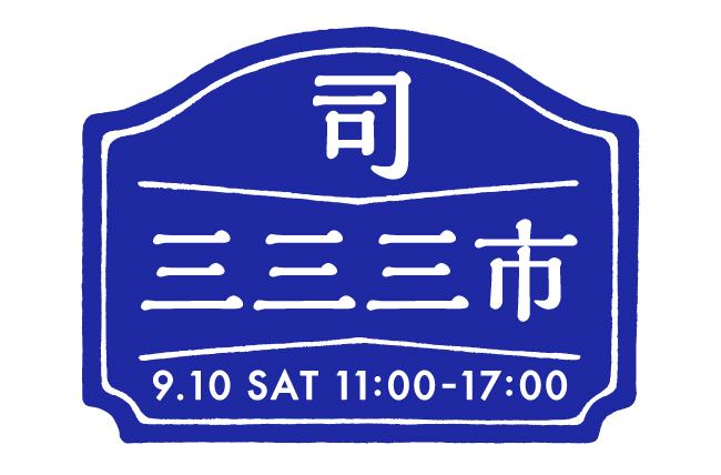 Market司用ロゴ青.jpg