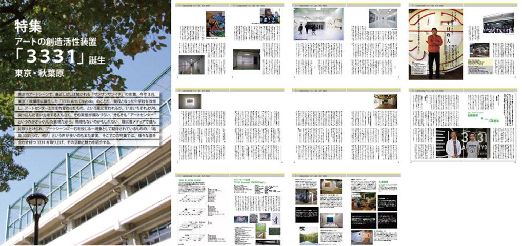 http://www.3331.jp/news/file/gekkang6_kiji.jpg