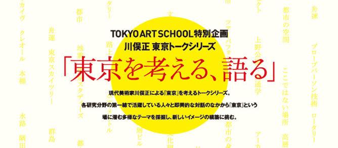 http://www.3331.jp/news/file/tokyotalk.jpg
