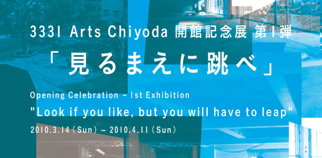 3331 Arts Chiyoda 開館記念展 第1弾「見るまえに跳べ」