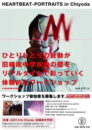 HEARTBEAT-PORTRAITS in Chiyoda