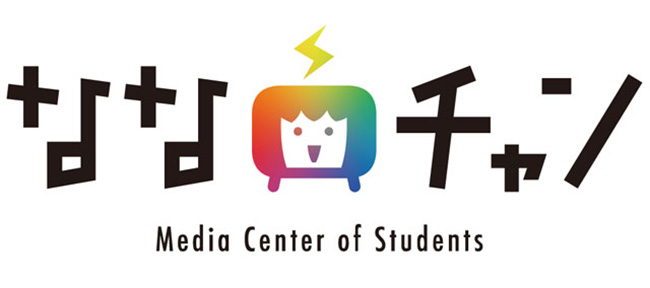 千代田区秋葉原地域における全国芸術系学生交流拠点形成事業 学生メディアセンター 「なないろチャンネル」