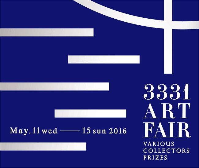 3331 Art Fair 2016 ‒Various Collectors Prizes-