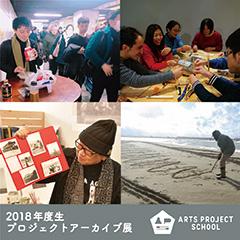 ARTS PROJECT SCHOOL 2018年度生 プロジェクトアーカイブ展