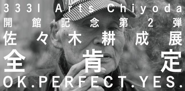 3331 Arts Chiyoda 開館記念 第2弾 佐々木耕成展「全肯定/OK. PERFECT. YES.」