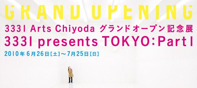3331 グランドオープン記念展 『3331 Presents TOKYO: Part1』
