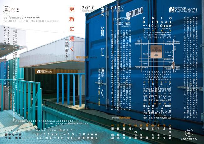 アキバタマビ21/第三回展 構想計画所PRODUCE「更新に憑くー可塑的な無人島ー」