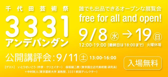 誰でも出品できるオープンな展覧会  千代田芸術祭「3331アンデパンダン」