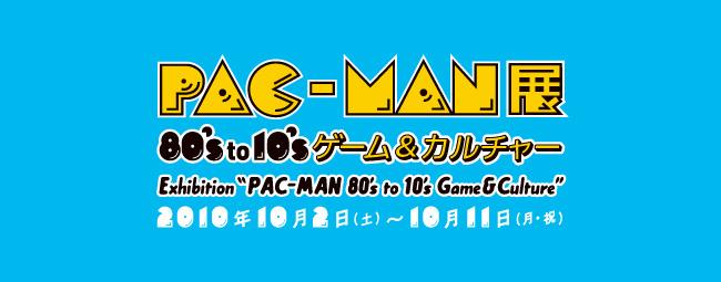 『パックマン展 ── 80's to 10's ゲーム&カルチャー』