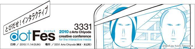 dotFes2010 @3331 Arts Chiyoda  -とびだせ!インタラクティブ-