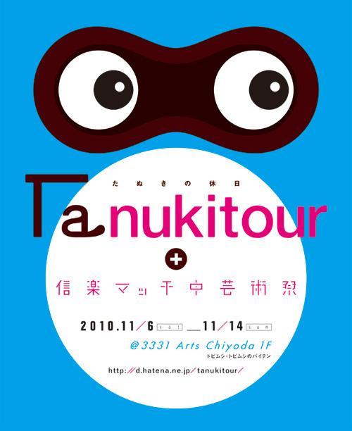 Tanukitour